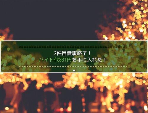 サンダの散々クリスマス Game Screen Shot4