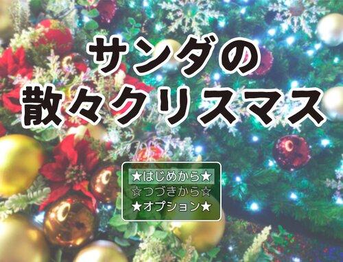 サンダの散々クリスマス Game Screen Shots