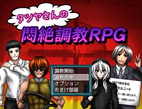 タツヤさんの悶絶調教RPG Game Screen Shot