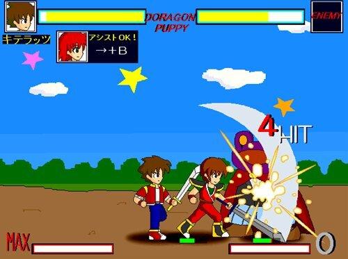 ドラゴンパピー Game Screen Shot1