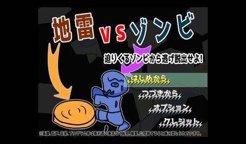 地雷vsゾンビ  Game Screen Shots