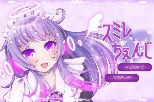 スミレちぇんじ Game Screen Shots