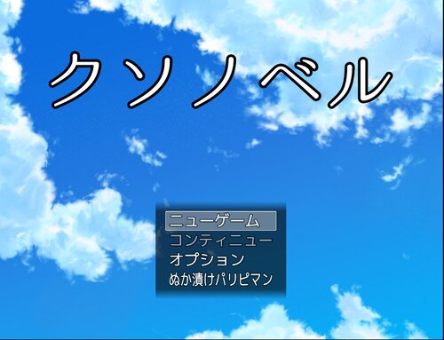 クソノベル Game Screen Shot5