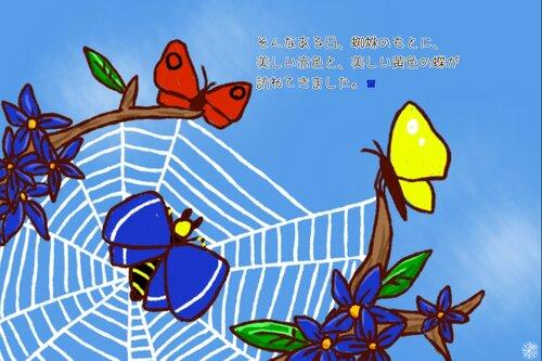青い翅の蜘蛛 Game Screen Shot1