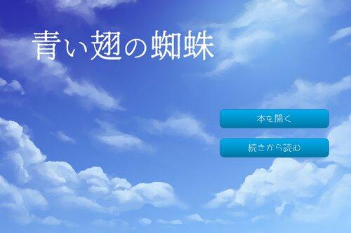 青い翅の蜘蛛 Game Screen Shot2