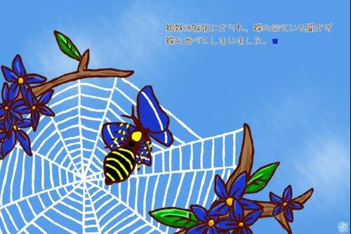 青い翅の蜘蛛 Game Screen Shot3