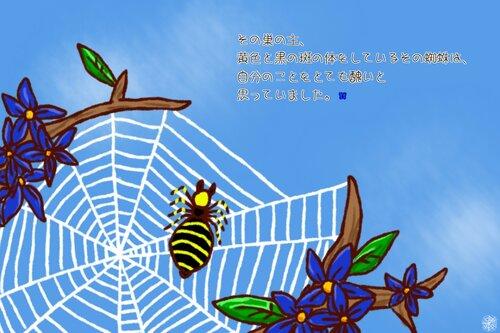 青い翅の蜘蛛 Game Screen Shots