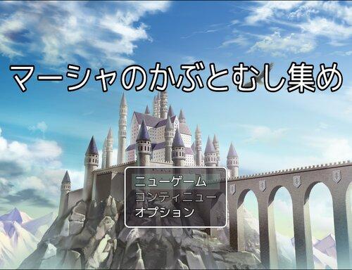 マーシャのかぶとむし集め Game Screen Shots