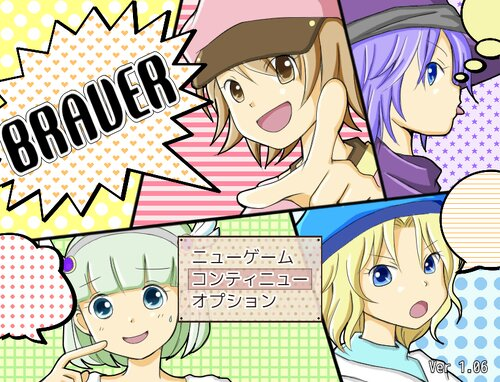 BRAVER(MV版) Game Screen Shots