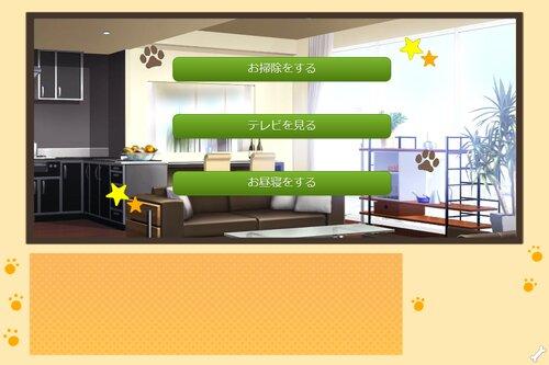 クロは今日もおるすばん! Game Screen Shot3
