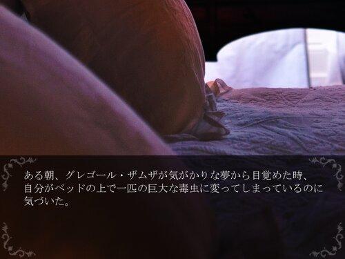 変身できない者 Game Screen Shot2