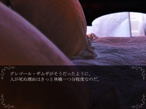 変身できない者 Game Screen Shot3