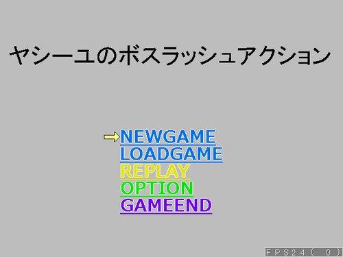 ヤシーユのボスラッシュアクション Game Screen Shot5