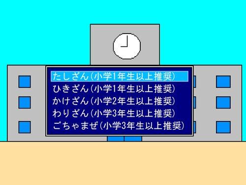Mr.Hのけいさんゲーム Game Screen Shot