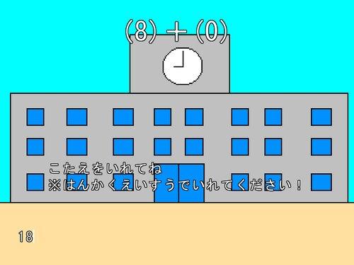 Mr.Hのけいさんゲーム Game Screen Shot2