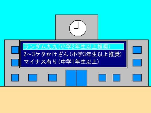 Mr.Hのけいさんゲーム Game Screen Shot3