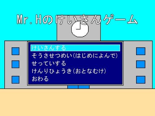 Mr.Hのけいさんゲーム Game Screen Shots