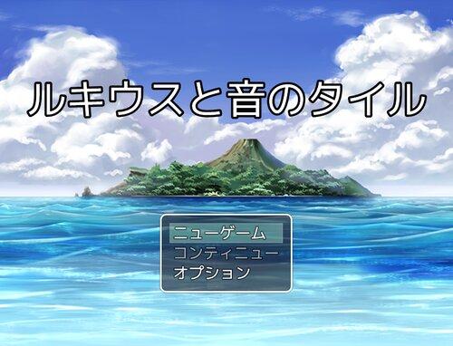 ルキウスと音のタイル Game Screen Shots