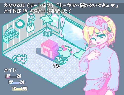 さにーでいみそすーぷ Game Screen Shot1