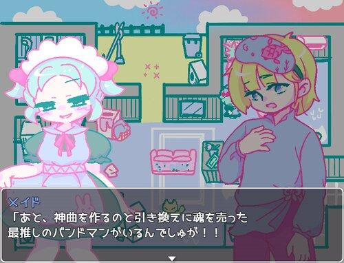 さにーでいみそすーぷ Game Screen Shot2