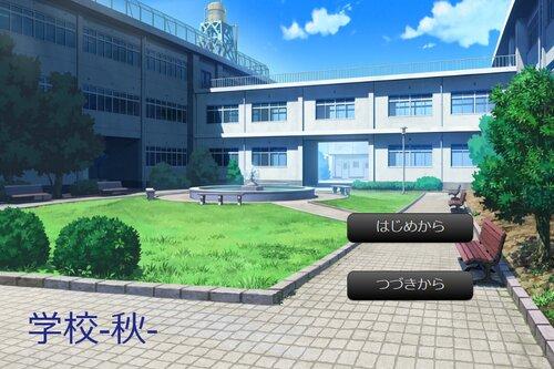 学校-秋- Game Screen Shot3