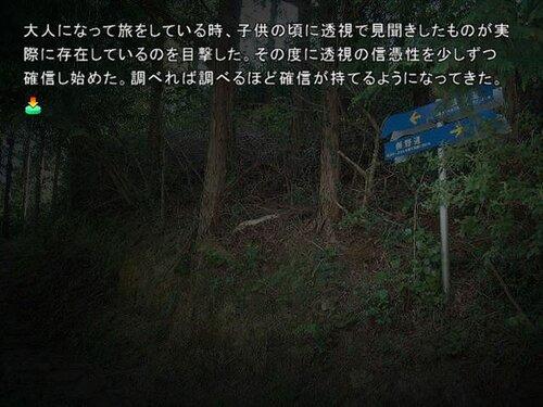 三柱鳥居の謎 と 八咫烏 (不思議体験シリーズ) Game Screen Shot1