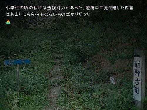 三柱鳥居の謎 と 八咫烏 (不思議体験シリーズ) Game Screen Shot2