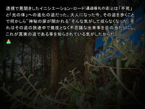 三柱鳥居の謎 と 八咫烏 (不思議体験シリーズ) Game Screen Shot3