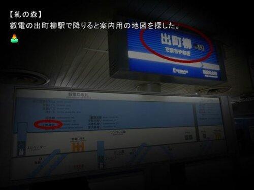 三柱鳥居の謎 と 八咫烏 (不思議体験シリーズ) Game Screen Shot4