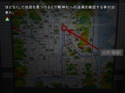 三柱鳥居の謎 と 八咫烏 (不思議体験シリーズ) Game Screen Shot5
