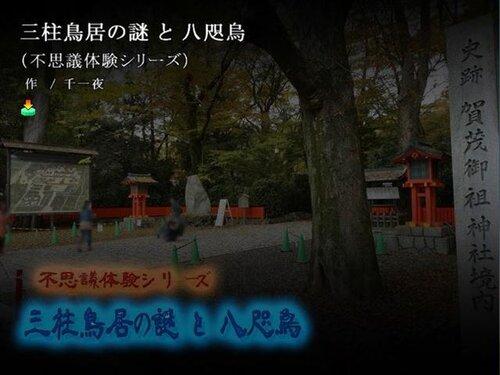 三柱鳥居の謎 と 八咫烏 (不思議体験シリーズ) Game Screen Shots