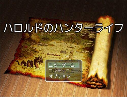 ハロルドのハンターライフ Game Screen Shot3