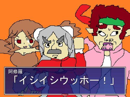 阿修羅戦記TWO~さらわれたs001~ Game Screen Shot1