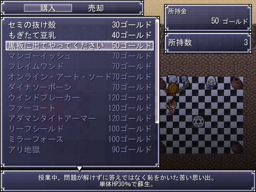 阿修羅戦記TWO~さらわれたs001~ Game Screen Shot3