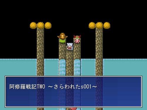 阿修羅戦記TWO~さらわれたs001~ Game Screen Shot5