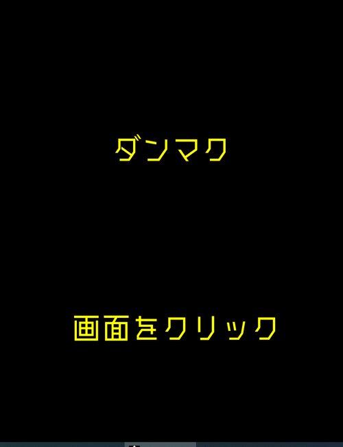 ダンマク Game Screen Shot3