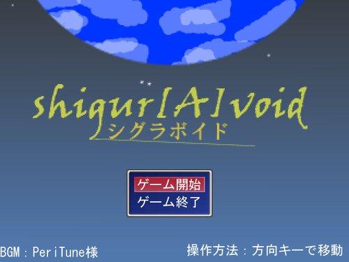 shigur[A]void -シグラボイド- Game Screen Shots