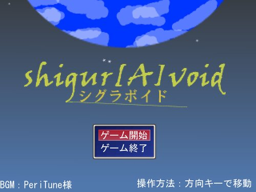 shigur[A]void Game Screen Shots