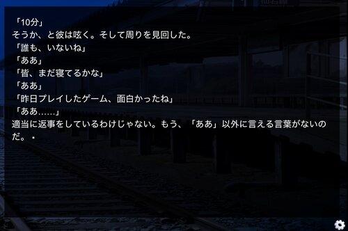 最終電車 Game Screen Shot