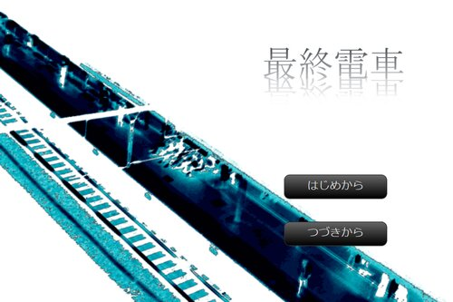 最終電車 Game Screen Shots