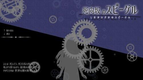 死向坂のスピーゲル Game Screen Shot1