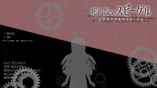死向坂のスピーゲル Game Screen Shot2