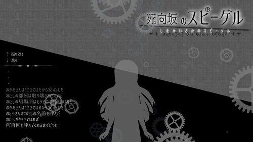 死向坂のスピーゲル Game Screen Shot3