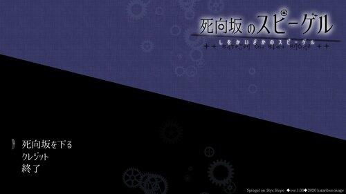 死向坂のスピーゲル Game Screen Shots