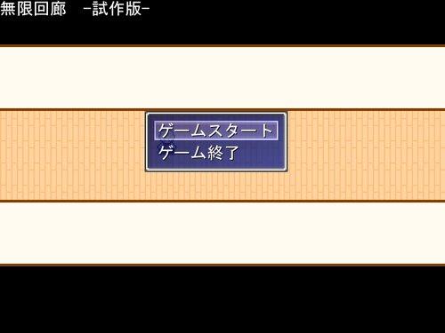 test01 -無限回廊- Game Screen Shot5