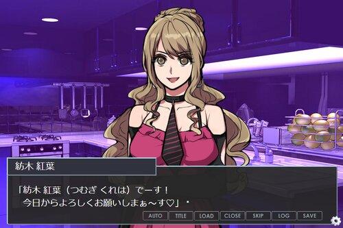 サディスト ~性悪女の憂さ晴らし~ Game Screen Shot2