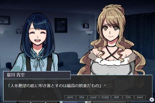 サディスト ~性悪女の憂さ晴らし~ Game Screen Shot5