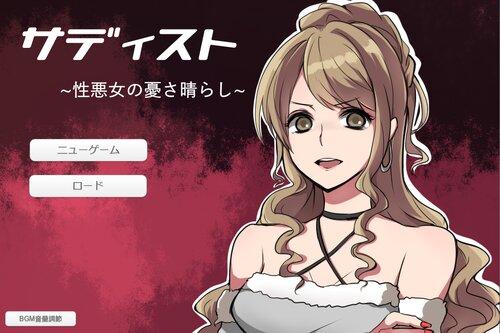 サディスト ~性悪女の憂さ晴らし~ Game Screen Shots