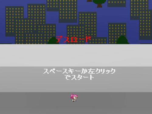 デスロード Game Screen Shot5