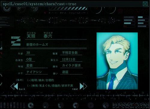 spelL FILE01.消えル ヴィーナス Game Screen Shot4